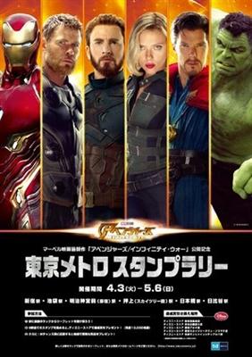 Avengers: Infinity War  poster #1628705