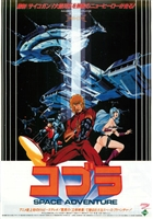 Space Adventure Cobra  movie poster