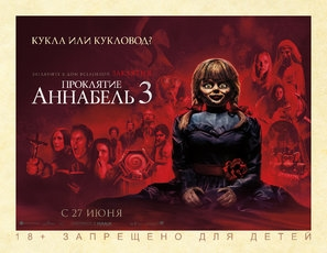 Annabelle Comes Home poster #1629060