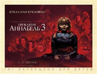 Annabelle Comes Home #1629060 movie poster