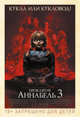 Annabelle Comes Home poster #1629061