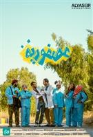 Asfoureyyeh movie poster