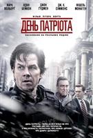 Patriots Day  movie poster