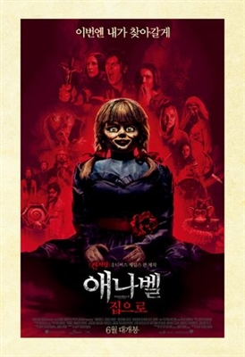 Annabelle Comes Home poster #1630657
