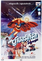 Supergirl #1631177 movie poster