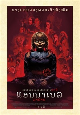 Annabelle Comes Home poster #1631857