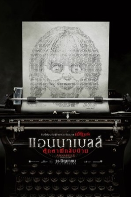 Annabelle Comes Home poster #1631859