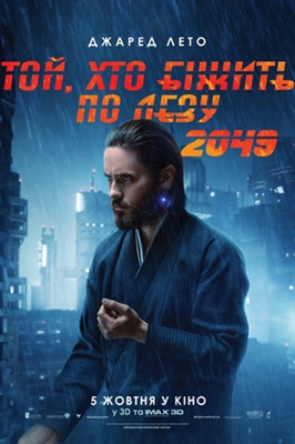 Blade Runner 2049 poster #1631904