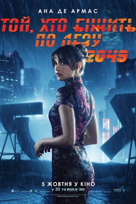 Blade Runner 2049 poster #1631907