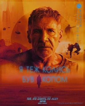Blade Runner 2049 poster #1631909