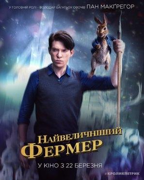 Peter Rabbit poster #1631920