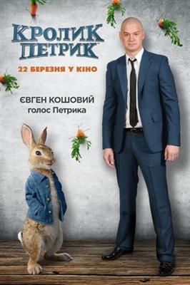 Peter Rabbit poster #1631923