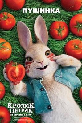 Peter Rabbit poster #1631925