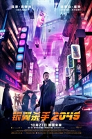 Blade Runner 2049 #1632103 movie poster