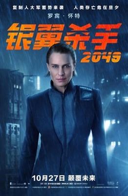 Blade Runner 2049 poster #1632114