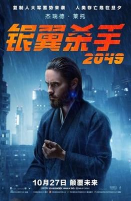 Blade Runner 2049 poster #1632116