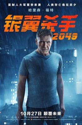 Blade Runner 2049 poster #1632118