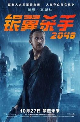 Blade Runner 2049 poster #1632119