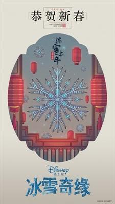 Frozen II poster #1632537