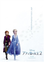 Frozen II #1632538 movie poster