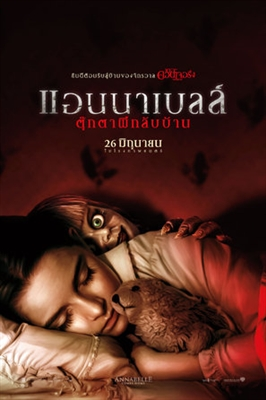 Annabelle Comes Home poster #1633745