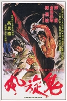 E hu kuang long movie poster