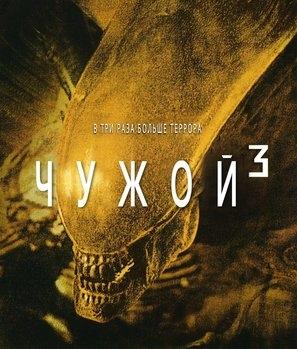 Alien 3 poster #1634442