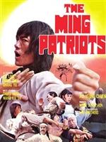 Zhong yuan biao ju  movie poster