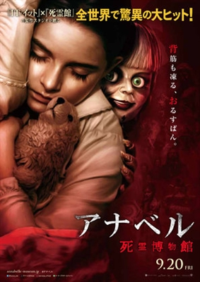 Annabelle Comes Home poster #1635555