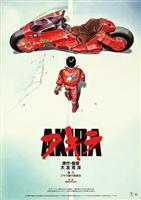 Akira #1635679 movie poster