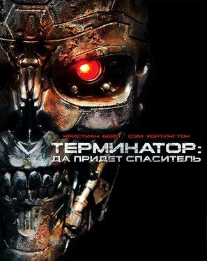Terminator Salvation poster #1635999