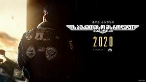 Top Gun: Maverick poster #1636833