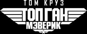 Top Gun: Maverick poster #1636958