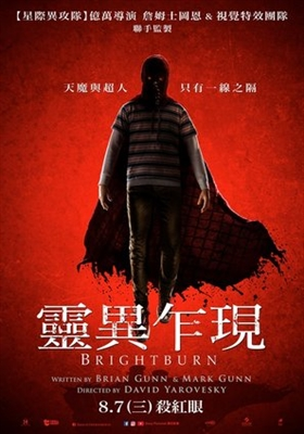 Brightburn poster #1638107