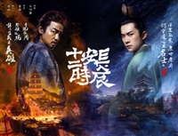 Chang'an shi er shi chen movie poster