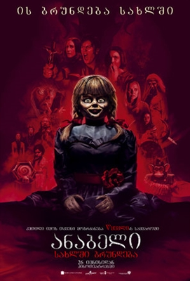 Annabelle Comes Home poster #1639079