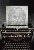 Annabelle Comes Home #1639298 movie poster