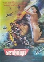 Intrusion: Cambodia movie poster