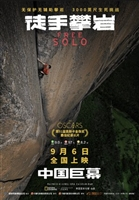 Free Solo movie poster