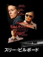 Three Billboards Outside Ebbing, Missouri #1639818 movie poster