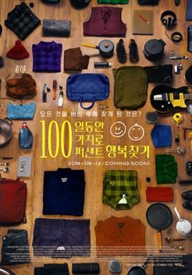 100 Dinge poster #1640175