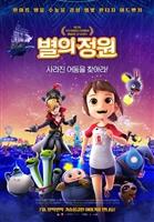 Astro Gardener movie poster