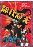 Tian long ba bu movie poster