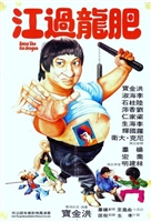 Fei Lung gwoh gong movie poster