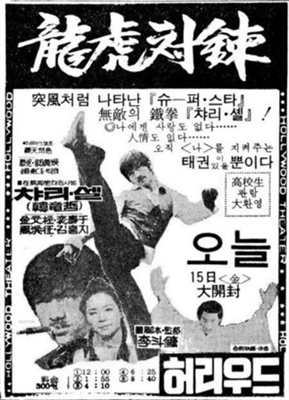 Yongho daeryeon poster #1641031