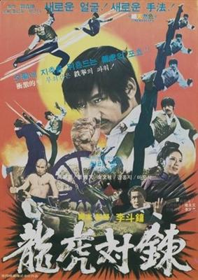 Yongho daeryeon poster #1641032