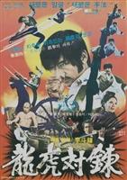 Yongho daeryeon #1641032 movie poster