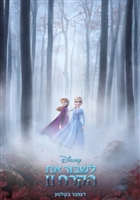 Frozen II #1641324 movie poster