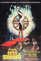 Suspiria movie poster
