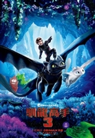 How to Train Your Dragon: The Hidden World #1642311 movie poster